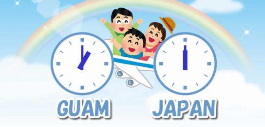 日本とグアムの時差