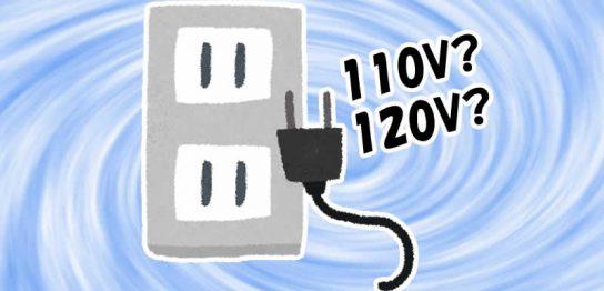 グアムの電圧・コンセント