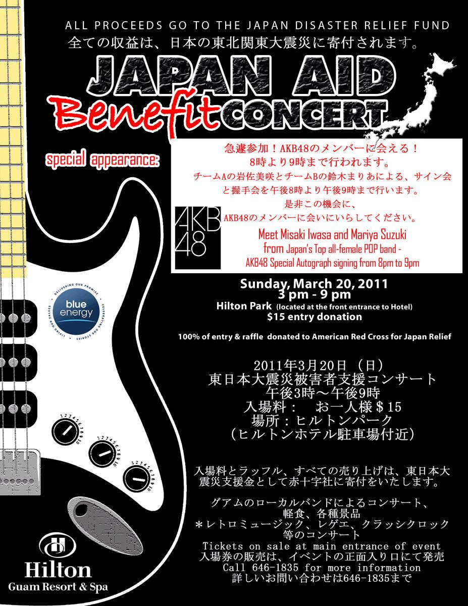 東北地方太平洋沖地震 チャリティーコンサート