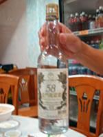 アルコール 58度