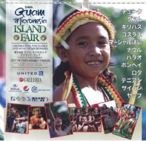 2011 GUAM MICRONESIA ISLAND FAIR.JPG