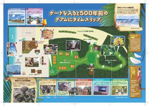 グアムカルチャー&エコパーク マップ