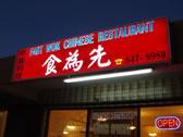 グアム レストラン 中華料理